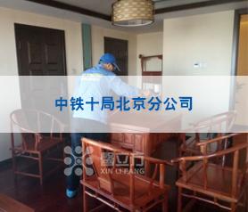 中铁十局北京分公司