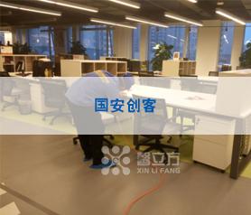 【馨立方】国安创客治理项目