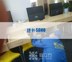 建外SOHO办公室