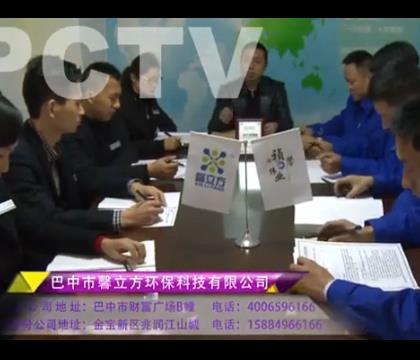 【馨立方】四川巴中馨立方采访视频