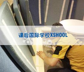 课后国际学校XSHOOL500平米治理