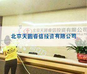 北京天圆睿信投资有限公司800平米工程治理