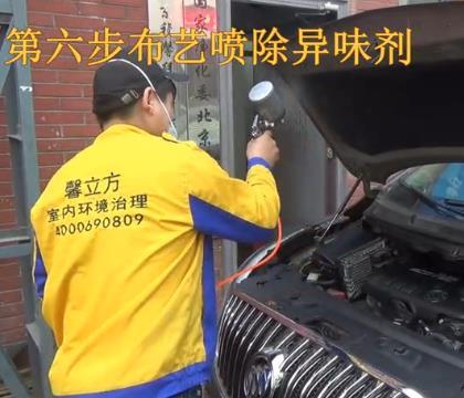 【馨立方】汽车治理视频