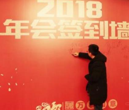 祯馨纬业年度盛典