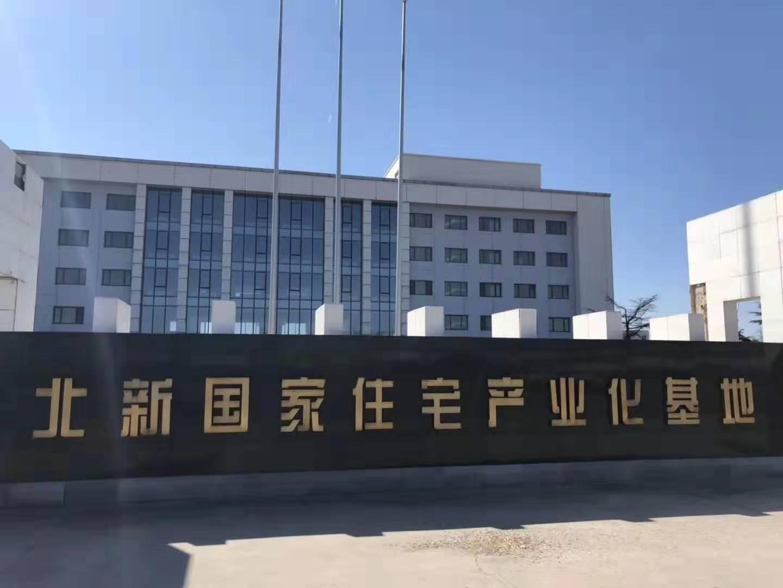 环净委主管单位领导朱厚举先生于北新房屋考察学习