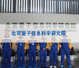 北京量子信息科学研究院空气治理项目
