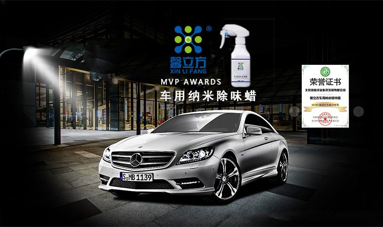 汽车除醛净味,请使用最佳汽车除味大奖产品