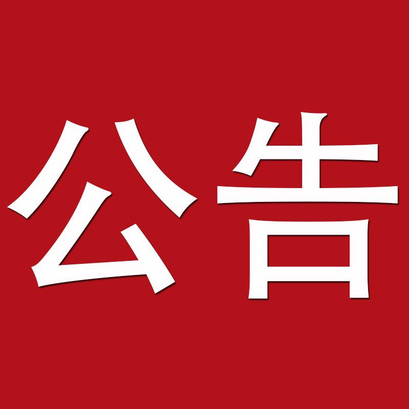 【公告】关于馨立方2020加盟授权书升级说明