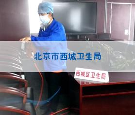 北京市西城卫生局房屋室内消毒杀毒除螨