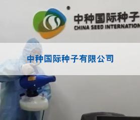 中种国际种子有限公司消毒杀菌案例