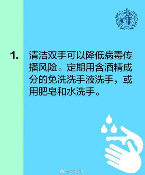 多国疫情升级 世卫组织给出10项防疫建议
