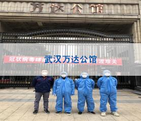 武汉万达公馆消毒杀菌治理项目案例
