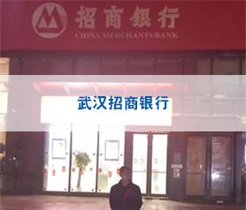 武汉招商银行消毒杀菌项目案例