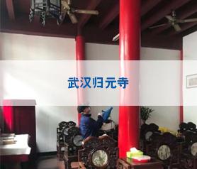 武汉归元寺消毒杀菌案例