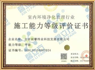 净化委室内环境净化治理甲级证书