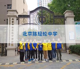 馨立方对北京陈经纶中学进行消毒杀菌