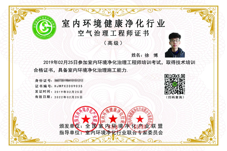 馨立方室内环境治理证书