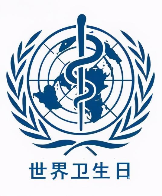 世界卫生日,让我们对身边的问题引起重视