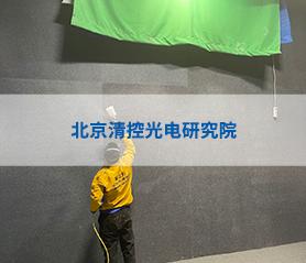 北京清控光电研究院