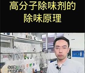 高分子除味剂的除味原理