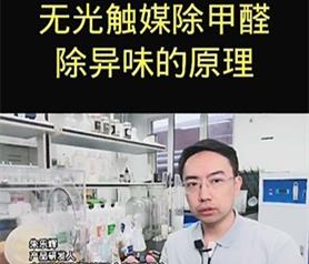 无光触媒除甲醛除异味的原理