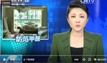 CCTV13夏季甲醛易超标 新房装修需注意